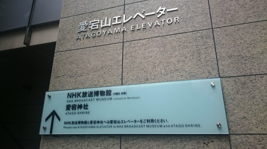 Atagoyama Elevator