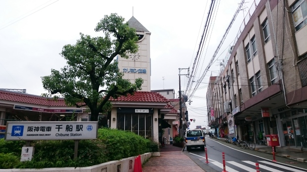 Exit Chibune Station