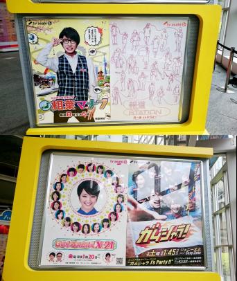 TV Asahi_5