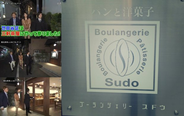 Nino, Leader and Horikita Maki in front of Boulangerie Sudo