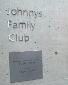 Johnnys_Family_Club