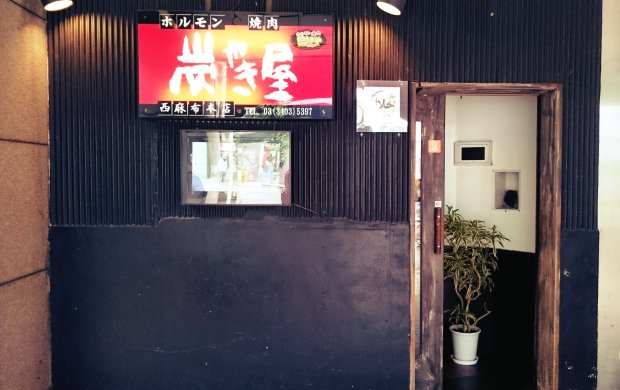 The front door of Sumiyakiya. Maybe it's better to call them first before coming.