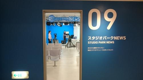 NHK Studio Park_9