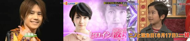 The other June 17 liners: Goseki Koichi (1985), Haru (1991), Suzuki Fuku (2004)