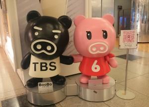 TBS_mascot