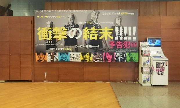 TBS_Yokokuhan