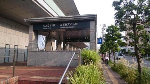 Stasiun Tennozu Isle Exit C
