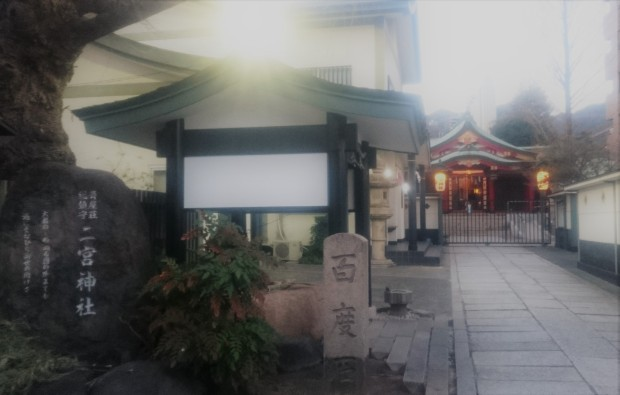 Ninomiya_shrine_kobe