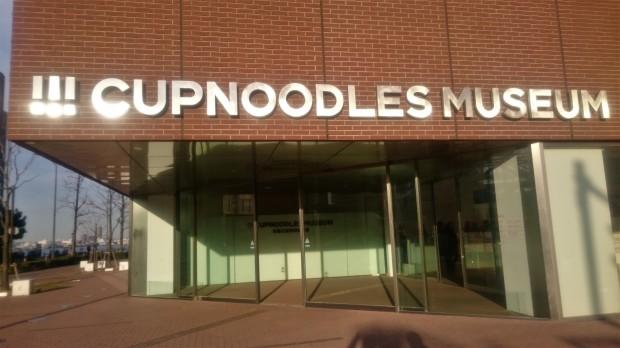 Cup_noodles_museum
