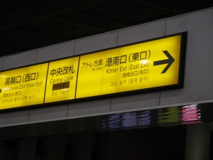 Shinagawa station Exits