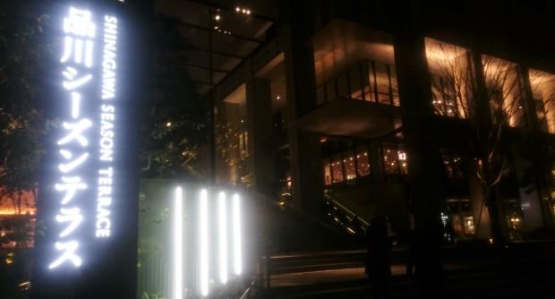 Shinagawa Season Terrace