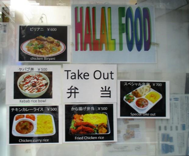 Ueno - Halal Food
