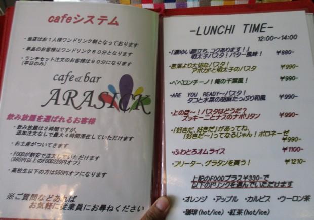 arasick_menu