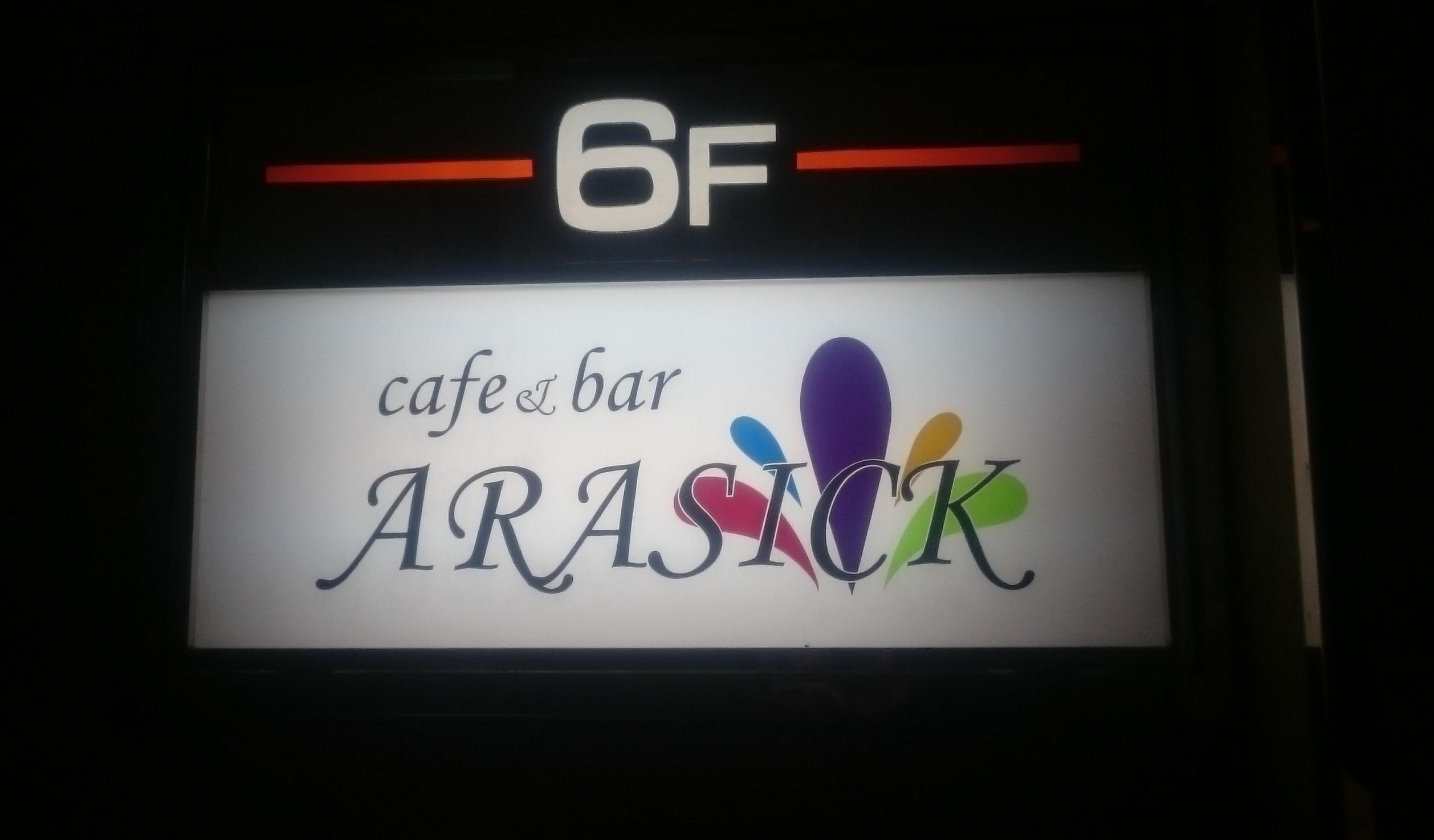 Cafe Bar Arasick